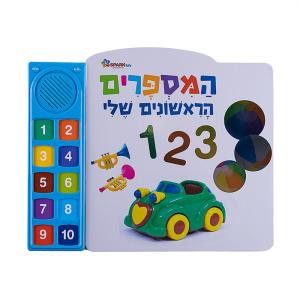 ספר מדבר המספרים הראשונים שלי