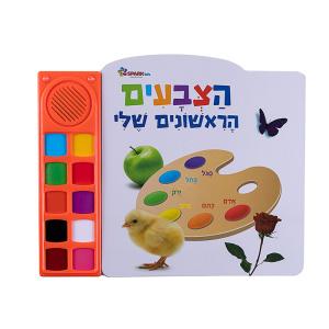 ספר מדבר הצבעים הראשונים שלי
