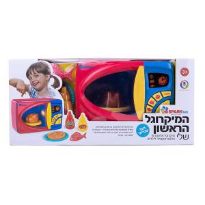 המיקרוגל הראשון שלי דובר עברית