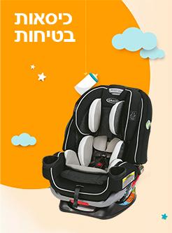 כסאות בטיחות לתינוק